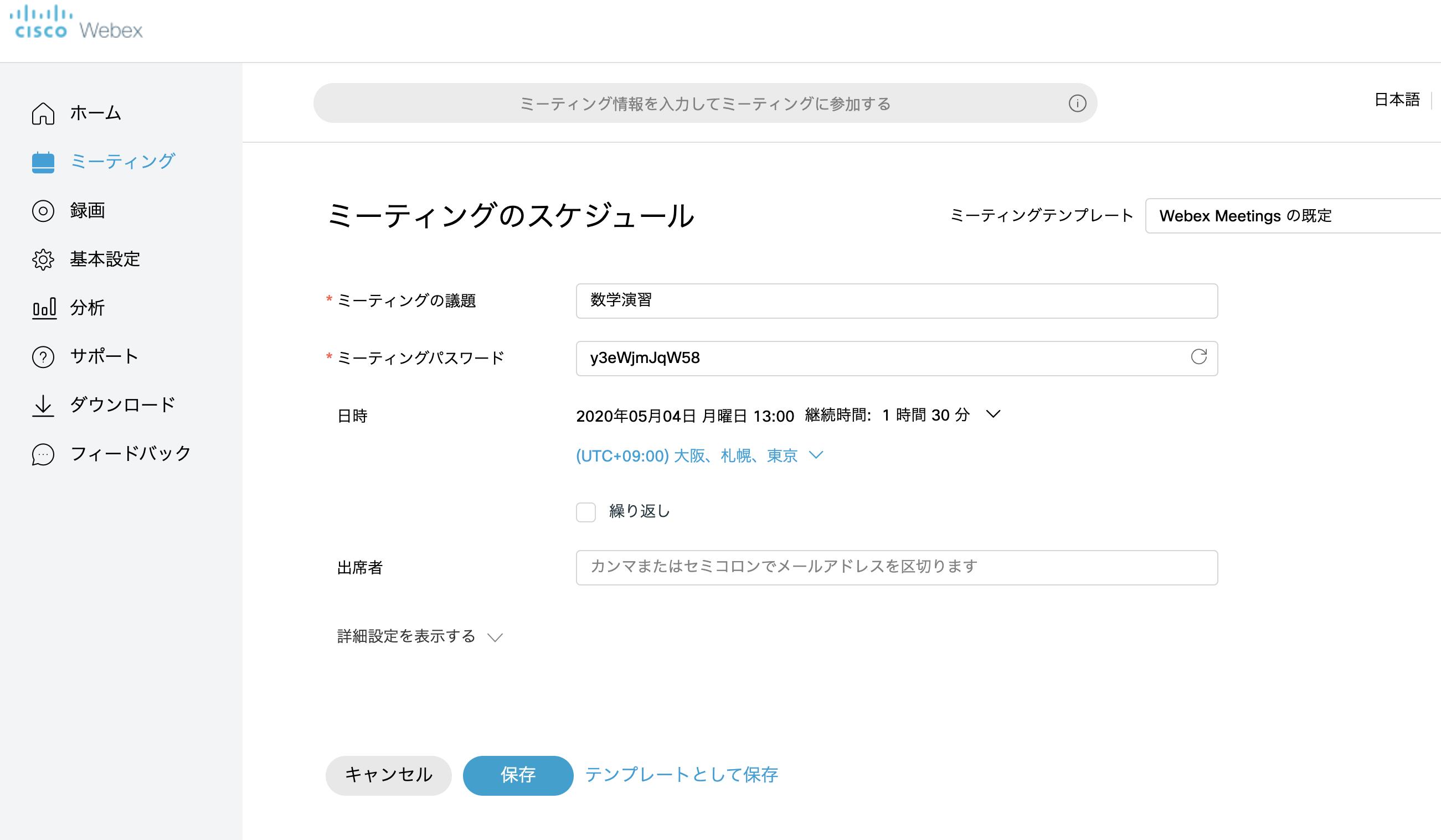 変更 webex 名前