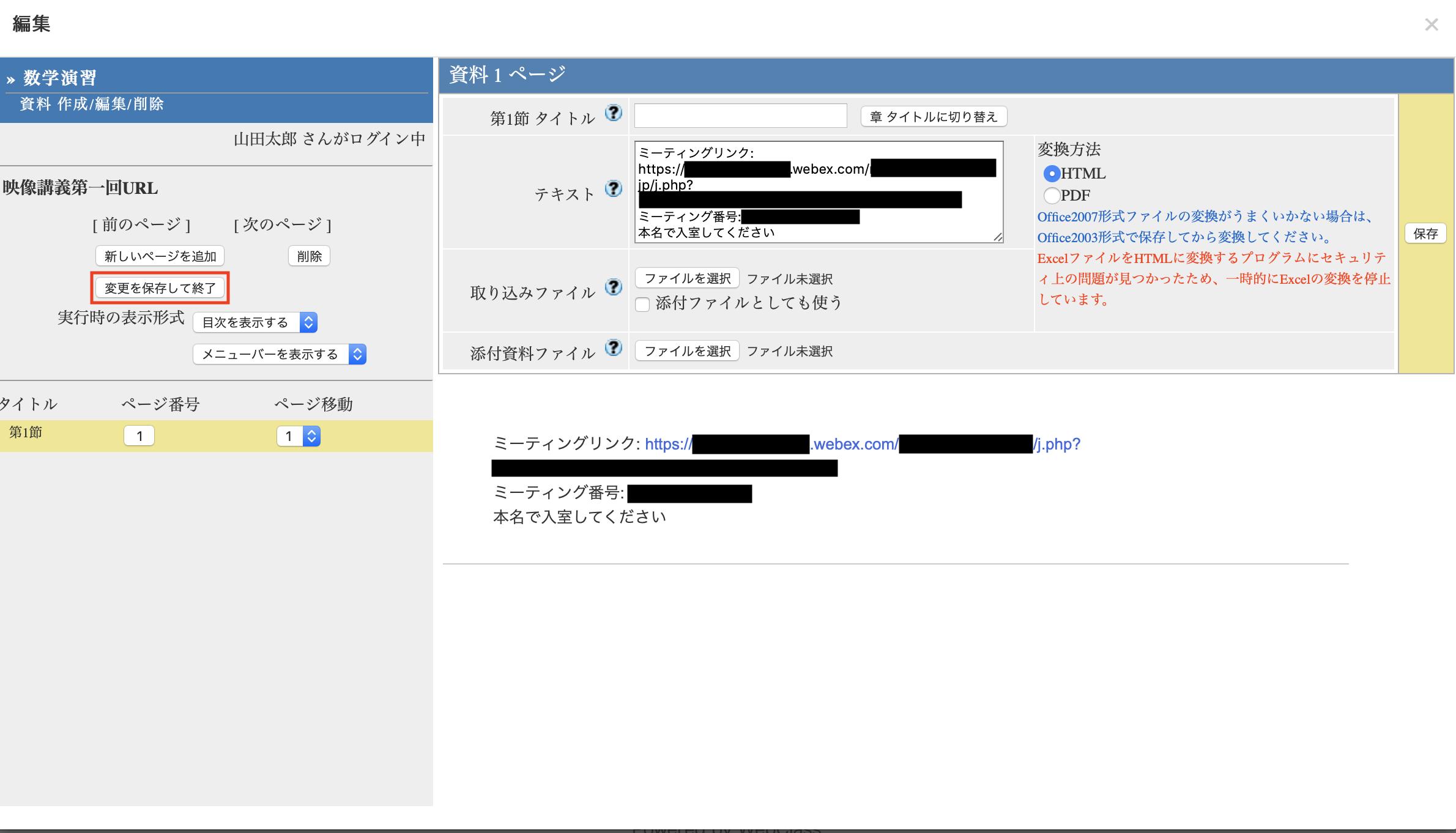 削除 Webex アカウント Webex Teams無料アカウントの削除方法