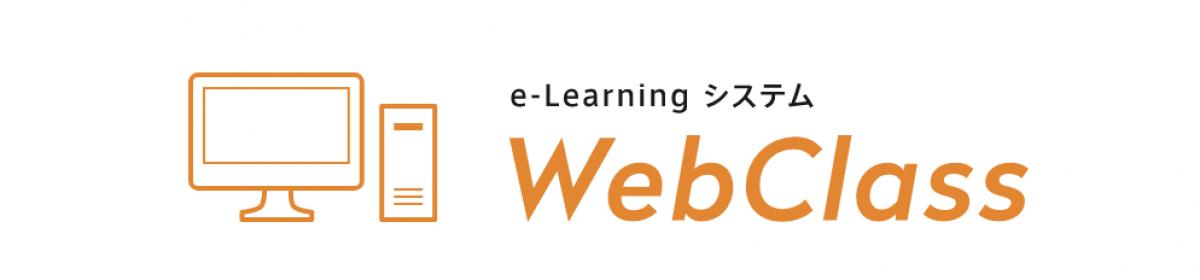 WebClass R&D Team