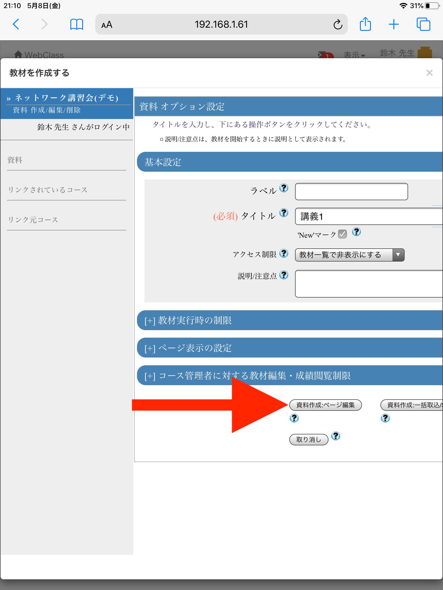 東京 医科 歯科 大学 webclass